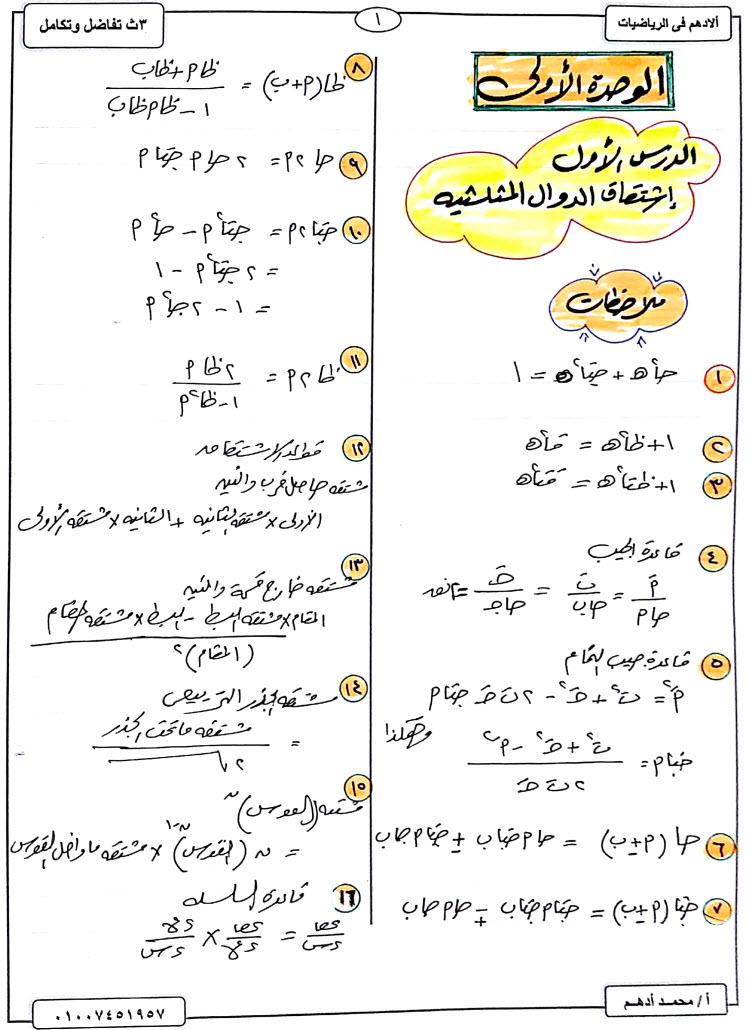 مذكرة تفاضل وتكامل لثالثة ثانوى