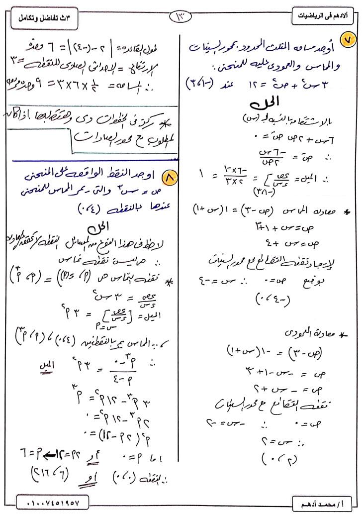 مذكرة تفاضل وتكامل للثانوىة العامة