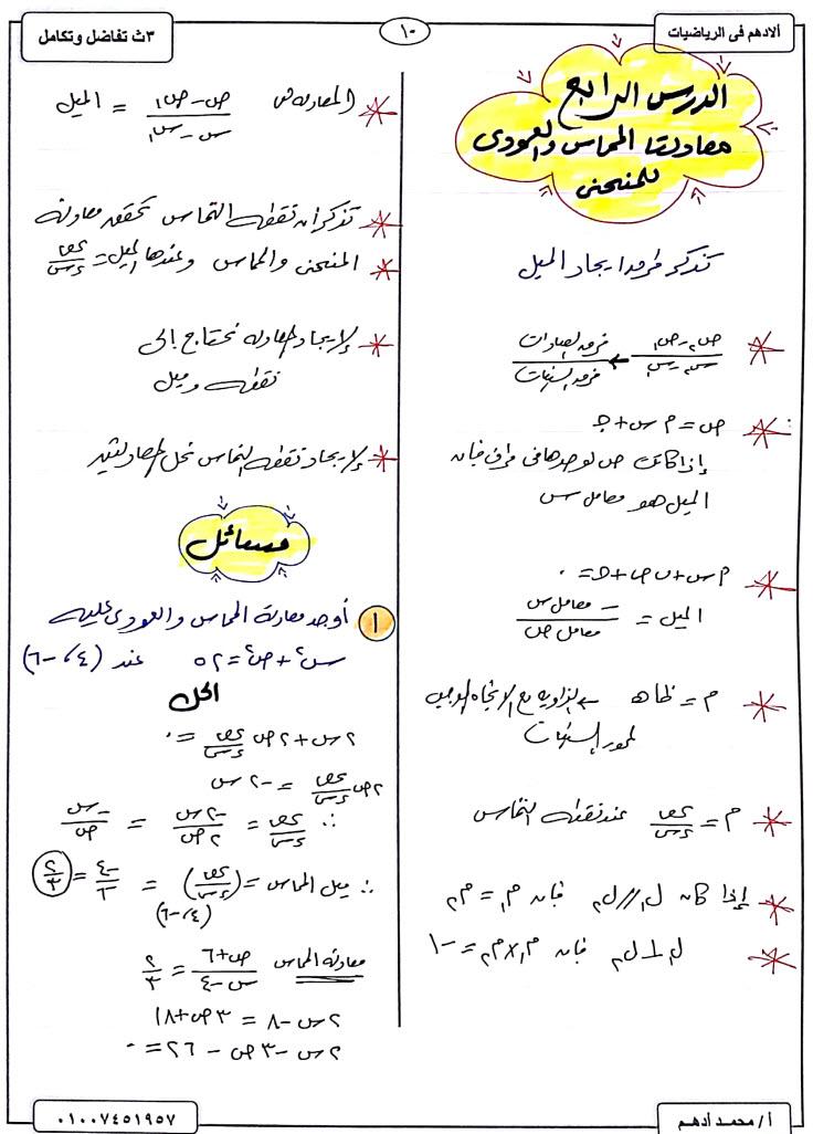 مذكرة تفاضل وتكامل للصف الثالث الثانوى