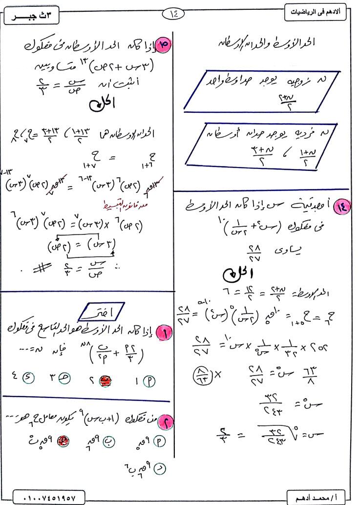 مذكرة جبر للصف الثالث الثانوى