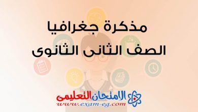 Photo of مذكرة جغرافيا للصف الثانى الثانوى الترم الاول 2020