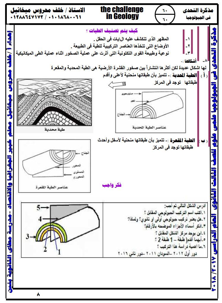 مذكرة جيولوجيا لثالثة ثانوى