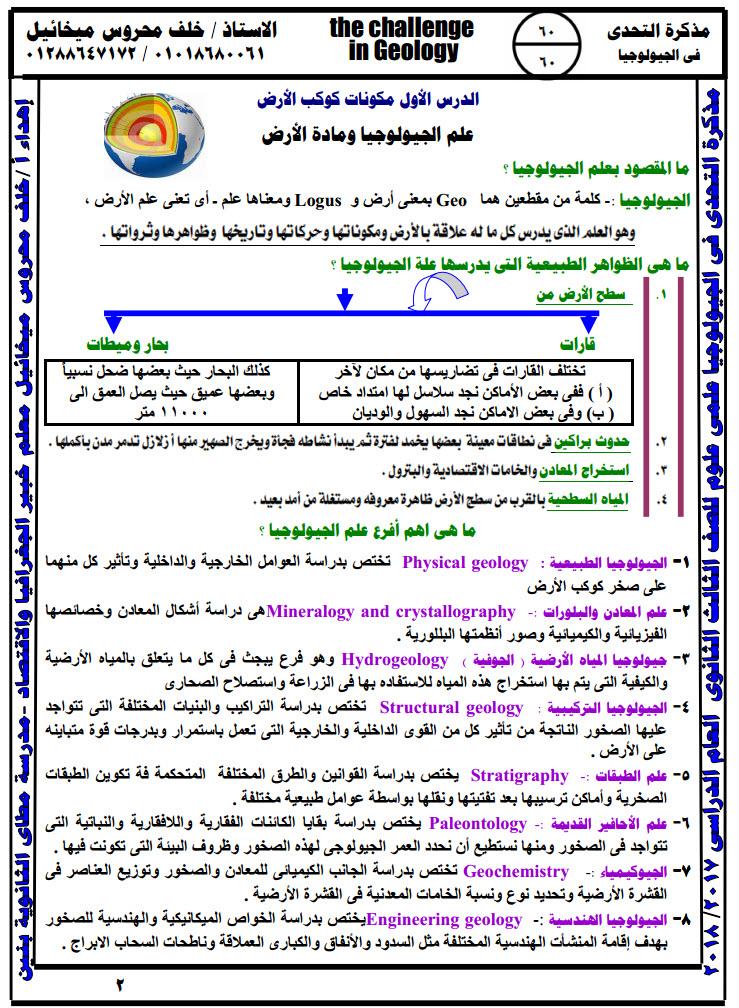 مذكرة جيولوجيا للثانوىة العامة