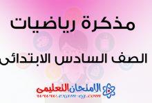 Photo of مذكرة رياضيات للصف السادس الابتدائى الترم الأول