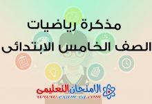Photo of مذكرة رياضيات للصف الخامس الابتدائى الترم الأول