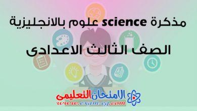 Photo of مذكرة Science ساينس للصف الثالث الإعدادي الترم الأول