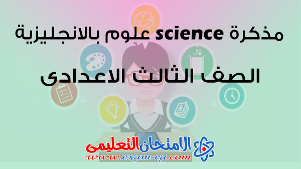 مذكرة ساينس science علوم لغات ثالثة اعدادى
