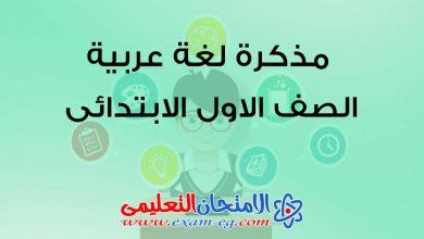 مذكرة عربى اولى ابتدائى الفصل الدراسى الاول