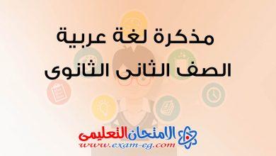 مذكرة عربى تانية ثانوى
