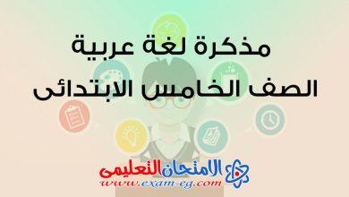 صورة مذكرة لغة عربية للصف الخامس الابتدائى الترم الاول