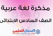 Photo of مذكرة لغة عربية للصف السادس الابتدائى الترم الأول