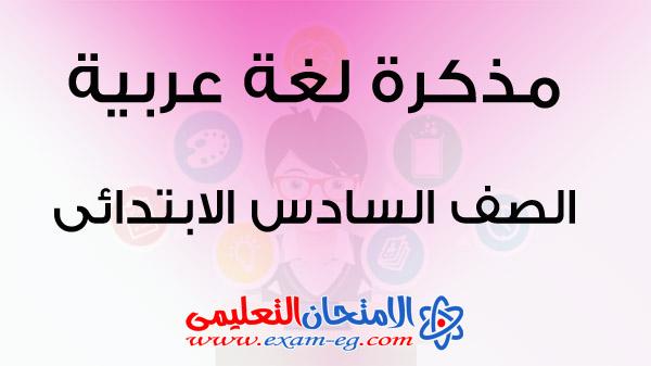 مذكرة عربية الصف السادس الابتدائى الترم الاول