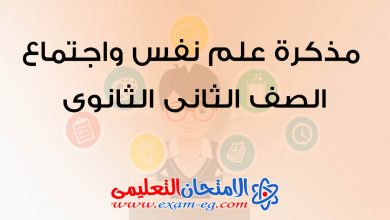 Photo of مذكرة علم نفس واجتماع للصف الثانى الثانوى الترم الاول 2020