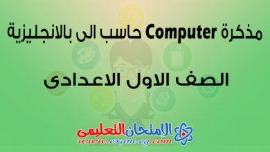 Photo of مذكرة computer للصف الأول الإعدادي الترم الأول