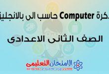 Photo of مذكرة computer للصف الثاني الإعدادي الترم الأول