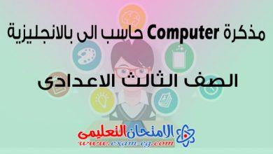Photo of مذكرة computer للصف الثالث الإعدادي الترم الأول