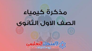 Photo of مذكرة كيمياء للصف الاول الثانوى الترم الاول 2020