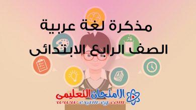 مذكرة لغة عربية الصف الرابع الابتدائى الفصل الدراسى الاول