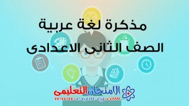 مذكرة لغة عربية تانية اعدادى ترم اول