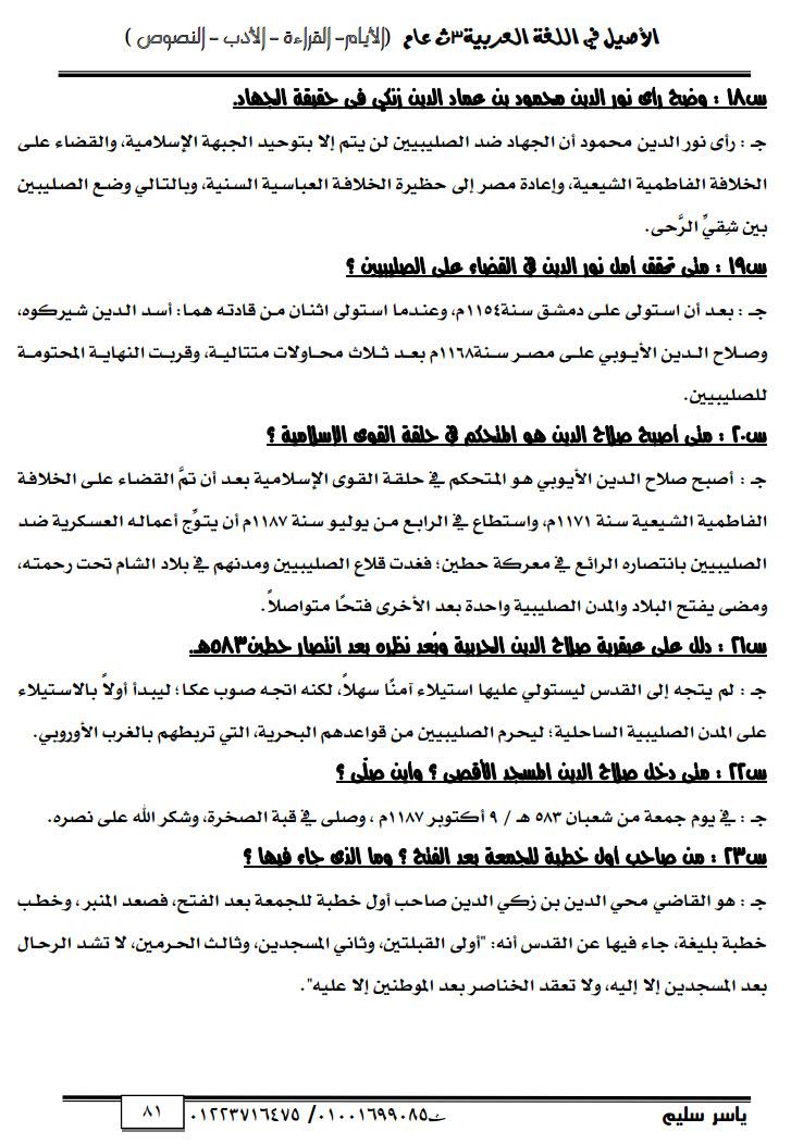 مذكرة لغة عربية للثانوىة العامة