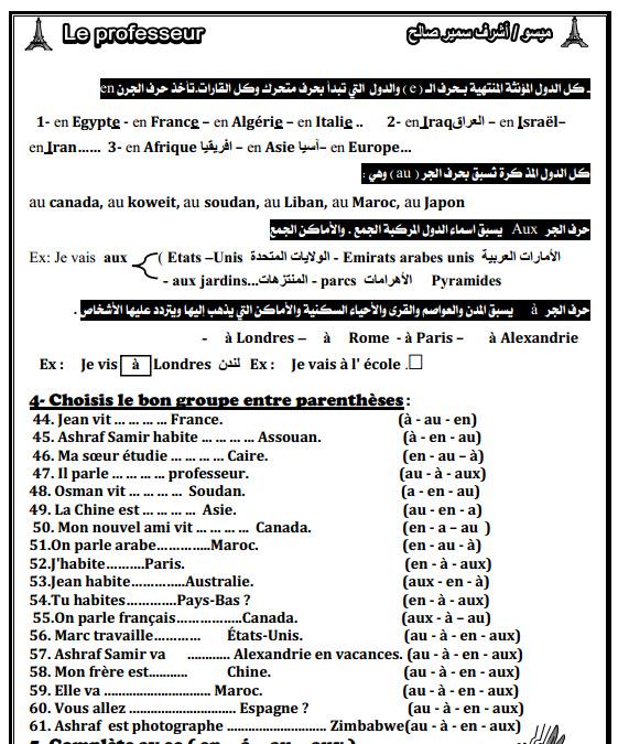مذكرة لغة فرنسية للصف الثانى الثانوى الفصل الدراسى الثانى