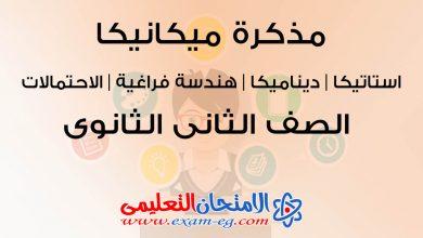 Photo of مذكرة ميكانيكا للصف الثانى الثانوى الترم الاول 2020