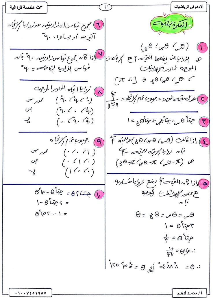 مذكرة هندسة فراغية لثالثة ثانوى