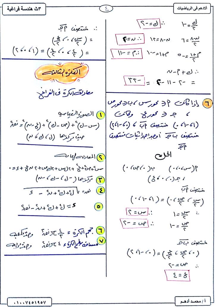 مذكرة هندسة فراغية للصف الثالث الثانوى