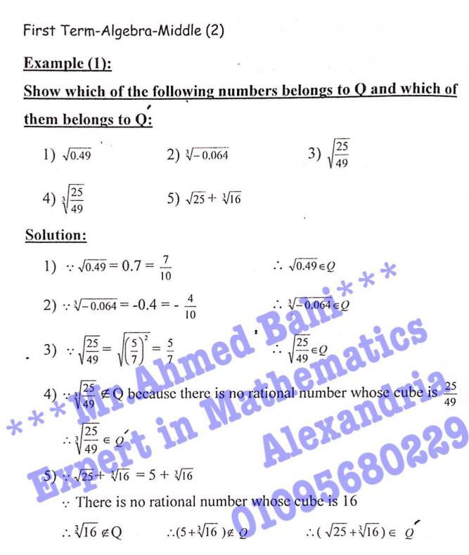 مذكرة algebra تانية اعدادى الترم الاول