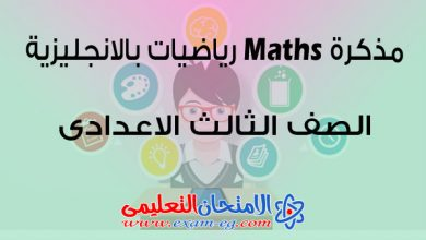 Photo of مذكرة Maths ماث للصف الثالث الإعدادي الترم الأول