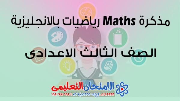 مذكرة maths ثالثة اعدادى الترم الاول