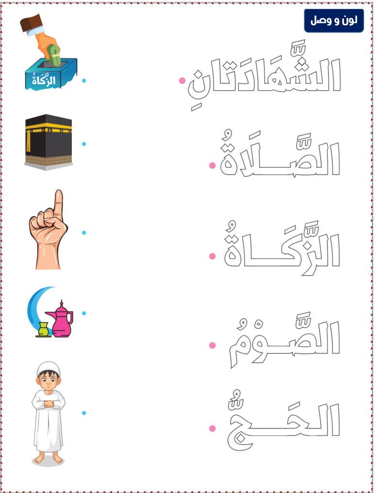 ملزمة دين الصف الاول الابتدائى الفصل الدراسى الاول