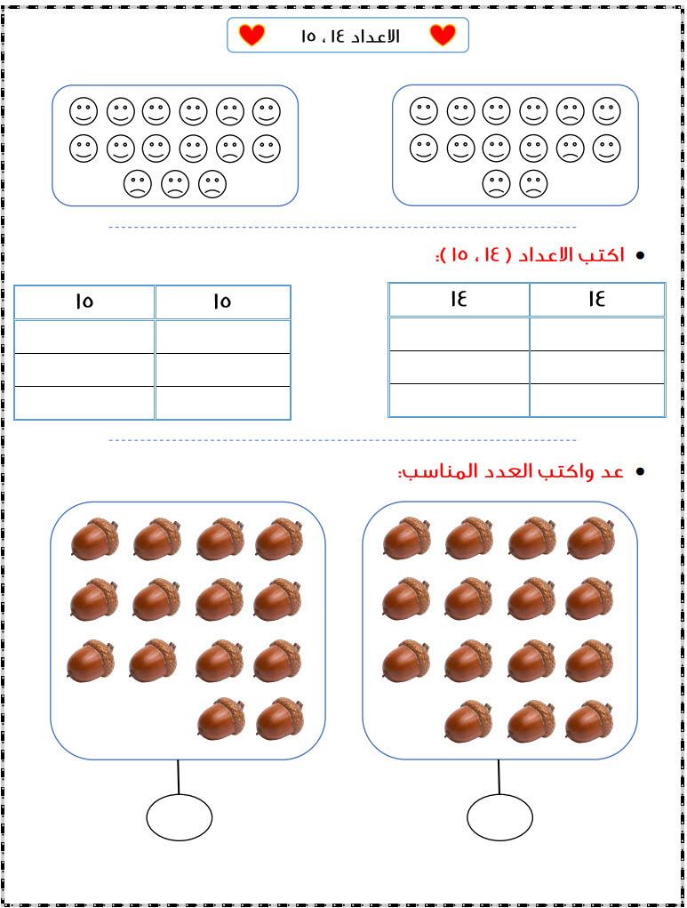 ملزمة رياضيات الصف الاول الابتدائى الفصل الدراسى الاول
