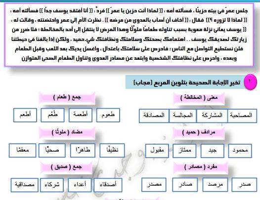 ملزمة عربى لثالثة ابتدائى ترم اول