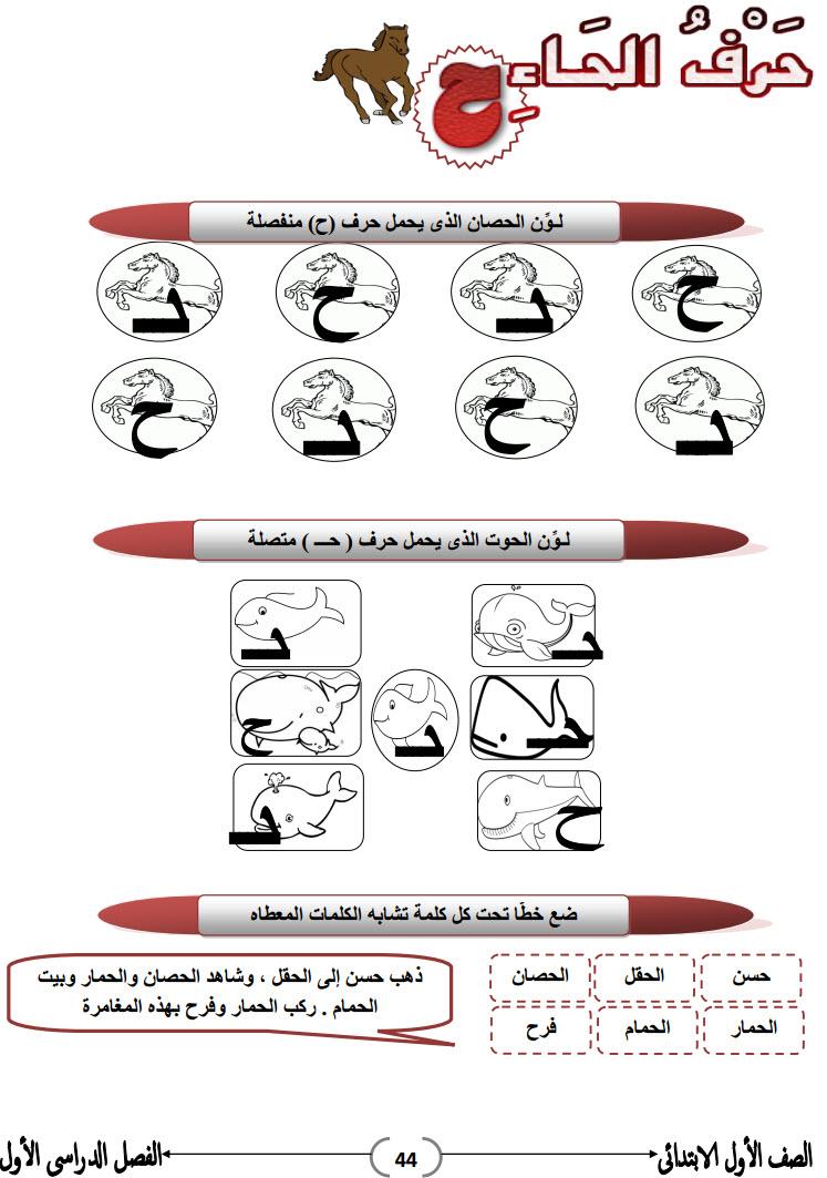 ملزمة لغة عربية للصف الاول الابتدائى الفصل الدراسى الاول