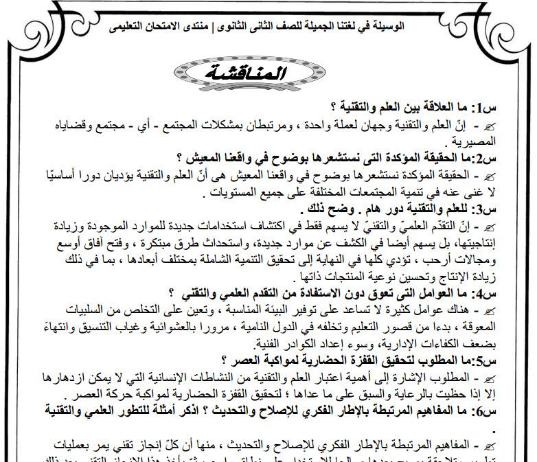 ملزمة لغة عربية للصف الثانى الثانوى