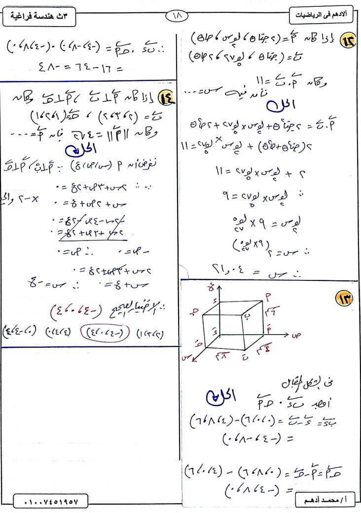 ملزمة هندسة فراغية للصف الثالث الثانوى