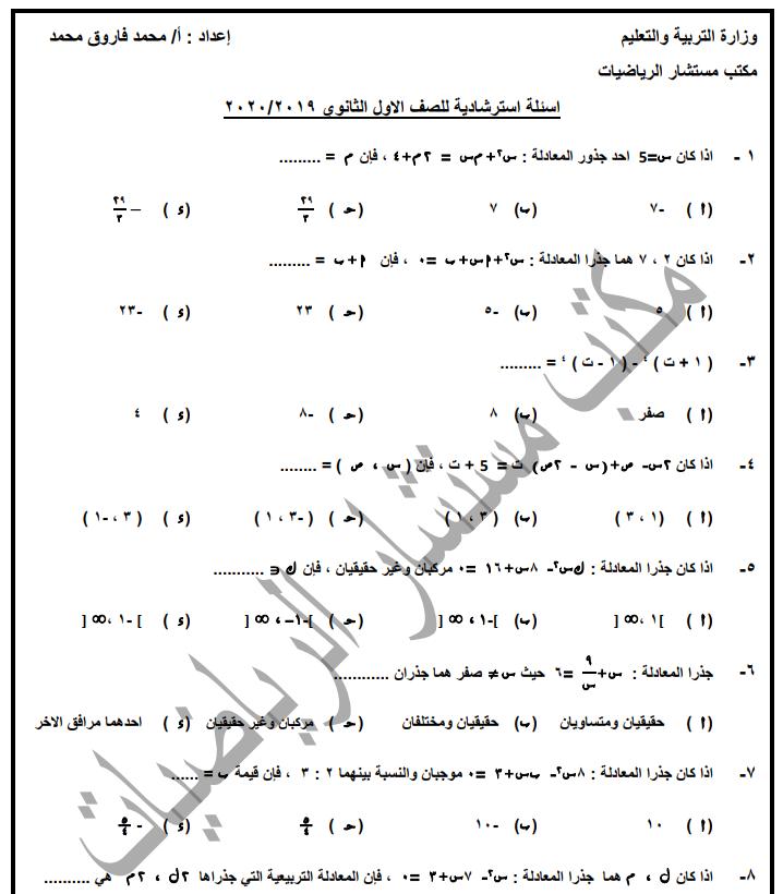 اسئلة رياضيات لاولى ثانوى الترم الاول نظام التابلت الجديد