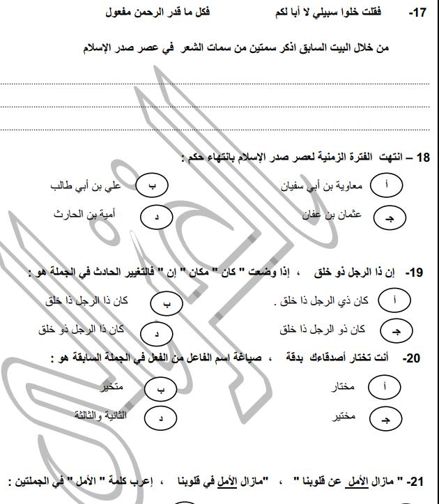 اسئلة عربى لاولى ثانوى الترم الاول نظام التابلت الجديد