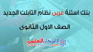 اسئلة وامتحانات عربى اولى ثانوى ترم اول نظام تابلت جديد