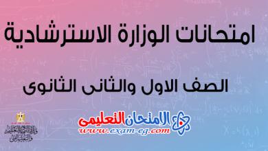 امتحانات وزارة التربية والتعليم الاسترشادية اولى وتانية ثانوى