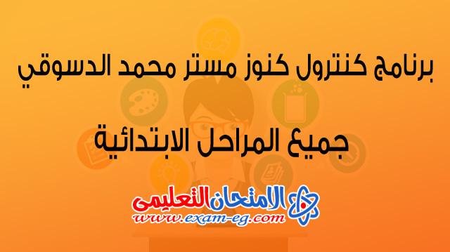برنامج كنترول كنوز محمد الدسوقي