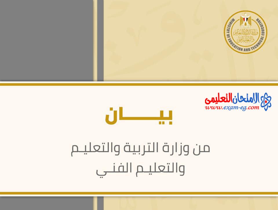 بيان وزارة التربية والتعليم