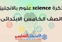 Photo of مذكرة ساينس Science للصف الخامس الابتدائي الترم الأول