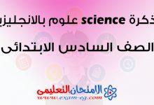 Photo of مذكرة ساينس Science للصف السادس الابتدائي الترم الأول