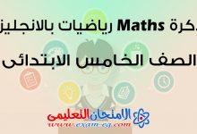 Photo of مذكرة ماث Maths للصف الخامس الابتدائي الترم الأول