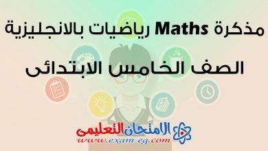 صورة مذكرة ماث Maths للصف الخامس الابتدائى الترم الاول