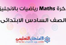 Photo of مذكرة ماث Maths للصف السادس الابتدائي الترم الأول