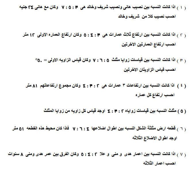 مذكرة مراجعة الرياضيات الصف السادس الابتدائى الفصل الدراسى الاول