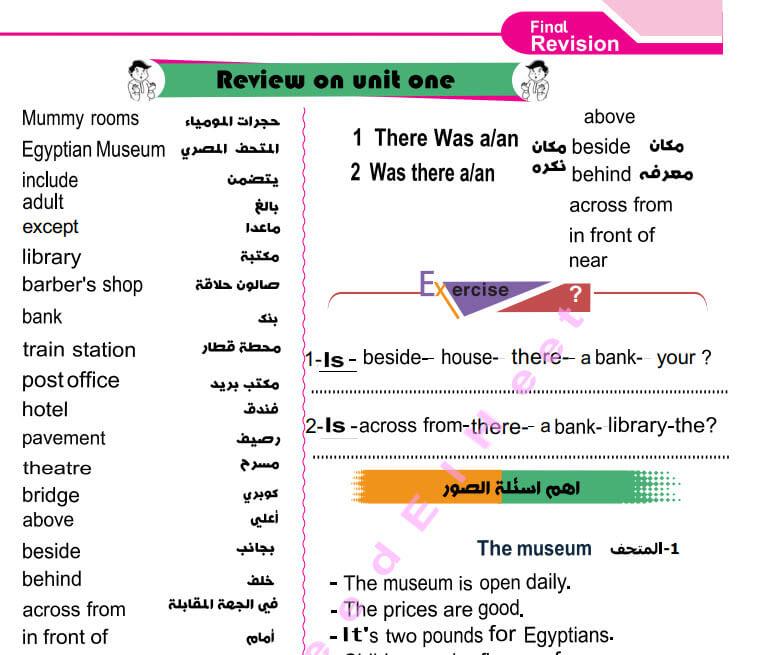 مذكرة مراجعة لغة انجليزية الصف السادس الابتدائى الفصل الدراسى الاول